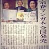 "<span itemprop=""headline"">徳川宗春の漫画と書籍</span>"