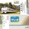 長万部駅 キハ183-0系記念入場券