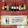 ワインで始める秋 『ワインフェスタ in 丸子 ~ワインでつなぐ友好都市~』