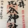 【御朱印】日比谷神社に行ってきました|東京都港区の御朱印