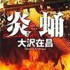 鮫島警部、稲の害虫を追う~『炎蛹 新宿鮫Ⅴ』