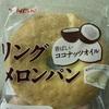 神戸屋 リングメロンパン 食べてみました