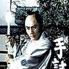 【映画感想】『手討』(1963) / 市川雷蔵主演の格調高い悲恋物語