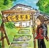 2度目の東海道五十三次歩き11日目の1(金谷駅から菊川の里)