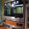 銀座線01系がデビューした日