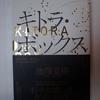 池澤夏樹『キトラ・ボックス』