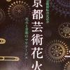 京都芸術花火