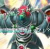 【遊戯王】リンクス界の環境トップクラスは剣闘獣⁉考察&デッキ紹介!