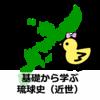黒船来航も経験!知られざる沖縄の歴史(近世編)