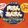 井村屋 肉まん・あんまん|Many Thanks キャンペーン
