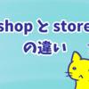 英語で「店」を意味するshopとstoreの違い