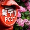 もうすぐ郵便が変わります