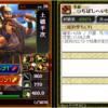 土橋平次-3388:戦国ixa 【二絡釣撃ち】