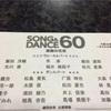 『劇団四季 SONG &DANCE60 感謝の花束』 2013/12/23,24,28 ソワレ,ソワレ,ソワレ