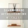【簡単】ニッチ棚をDIY!自分で出来るおしゃれな飾り棚の作り方
