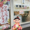 夏休みゲリラ企画!88円セール実施中!!
