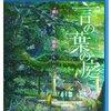 新海誠 監督作品集、君の名は。他【アニメ海外の反応・感想】