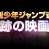 【キャストのビジュアル公開】実写映画「斉木楠雄のψ難」の特報動画が公開