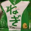 山芳製菓:おいしさの科学 ステーキ×コーヒー味/めっちゃねぎです/ポテトチップスDOUBLEわさビーフ