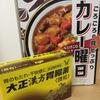 インドと日本のマリアージュ!?「大正漢方薬膳カレー」をイザ実食!