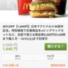 【クーポン】今度はマクドナルドが30%引き!←誤表記とのこと