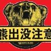 2016年06月26日(日)熊には勝てない