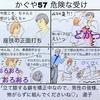 稽古日記~受けの技術 article91