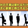 会社の不満は疲れるだけ。前向きに副業と両立するべき。