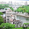 令和元年 広島平和記念式典
