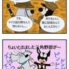 【犬漫画】クリスマス休戦とドラゲナイ