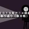 【おすすめアニメ映画】2019年に観たアニメ映画を振り返る【後半戦】