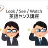 英語センス look/see/watch