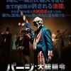 映画部活動報告「パージ:大統領令」