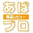 あぱの商品レビューブログ