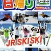 新幹線で行こう!日帰り「ロッテ アライ スキー場」