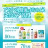 【懸賞情報】いなげや×小岩井乳業・キリンビバレッジ 免疫ケア習慣キャンペーン