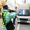 駐車違反とパーキングメーター超過。罰則・罰金。
