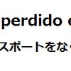 スペイン語で『パスポートをなくしてしまいました』は。。。