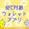 NFC対応ウォレットアプリHandCash、Mainnet BETAリリース
