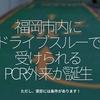 875食目「福岡市内にドライブスルーで受けられるPCR外来が誕生」ただし、受診には条件があります!