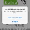 iPhoneにSuicaを追加すると「カードが追加されませんでした。詳しくはカード会社にお問合せください。」エラーの解決方法