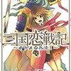 異世界トリップ系のおすすめ漫画20選【恋愛〜冒険・隠れた名作】