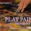 PLAY PAINT surrender ver.  期間限定 受付中! 12月28日まで