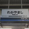 「紀勢本線の終点」和歌山市駅 JR東海 完乗の旅 3日目⑥
