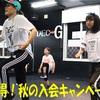 31日まで!秋の入会キャンペーン★三重県伊勢市ダンススタジオ DEC→G