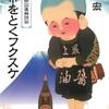 荒俣宏「帯をとくフクスケ」(中公文庫)
