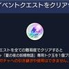 【モンスト】新トク玉キタ――(゚∀゚)――!!【夏の夜の妖精物語】