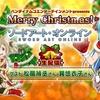 Merry Christmas! ソードアート・オンライン ゲーム生配信 2017 まとめ
