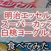 明治スーパーカップ白桃ヨーグルトがおいしい【レビュー】