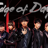 【Kis-My-Ft2】シングル「Edge of Days」レビュー